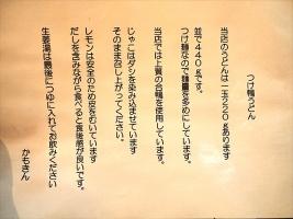 PA240217_R.jpg