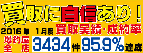 ブログ用買取バナー(小)
