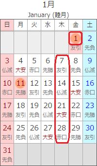 201601_Calendar.png