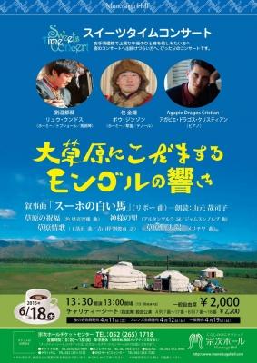 2015.6.18宗次ホールコンサートチラシ
