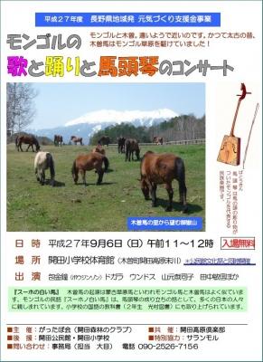 開田高原文化祭のチラシ