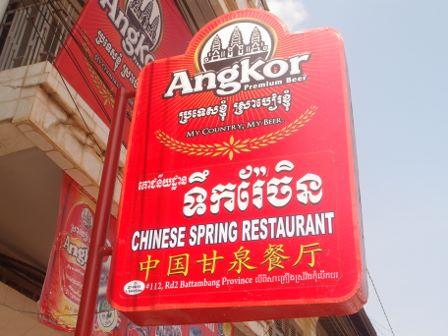 Chinese Spring 2