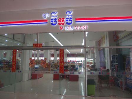 B2B Mall 2