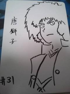 e_karajishi.jpg