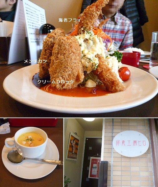 洋食ヒロ2016-2-21