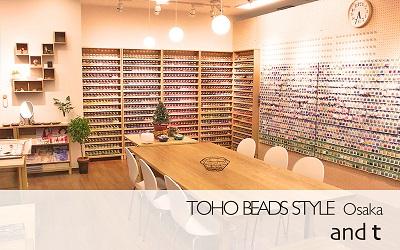 TOHO and t (トーホー大阪営業所)