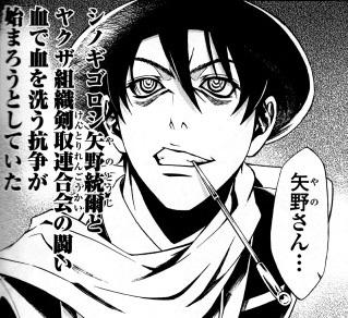 yakuza160223-2.jpg