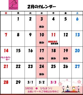 営業カレンダー2016-02