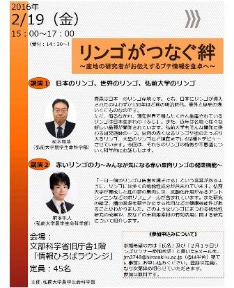 201602弘大りんごセミナー