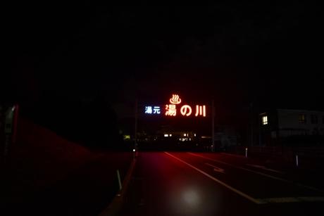 22日本三大美人の湯