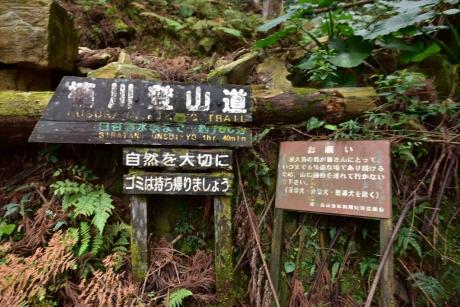 1楠川登山道