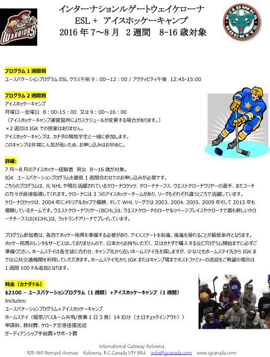 (2016)-Ice-Hockey-Camp(Japanese)-.jpg