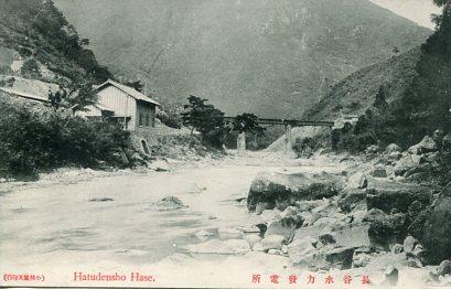 長谷水力発電所001