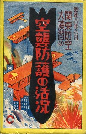 関東防空大演習001