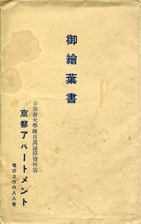 京都アパートメント002