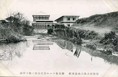 京都市第二商業学校 御土居001
