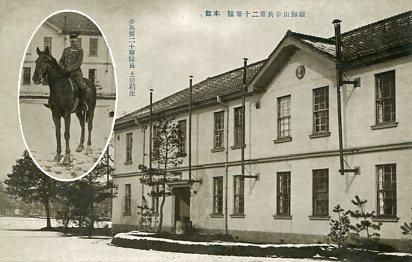 福知山歩兵第二十連隊本部001