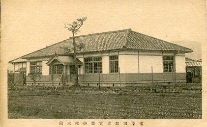 南桑田郡立実業学校001