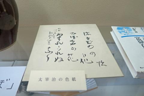 22天下茶屋太宰の色紙