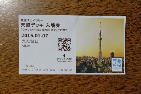 00チケット