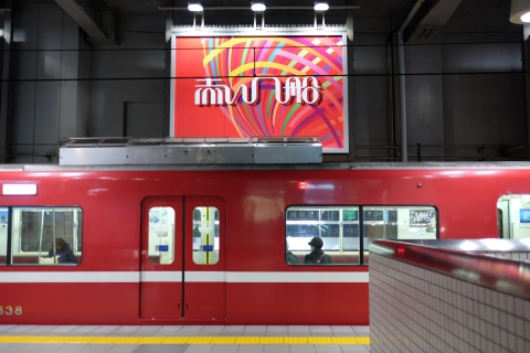 01a京浜急行