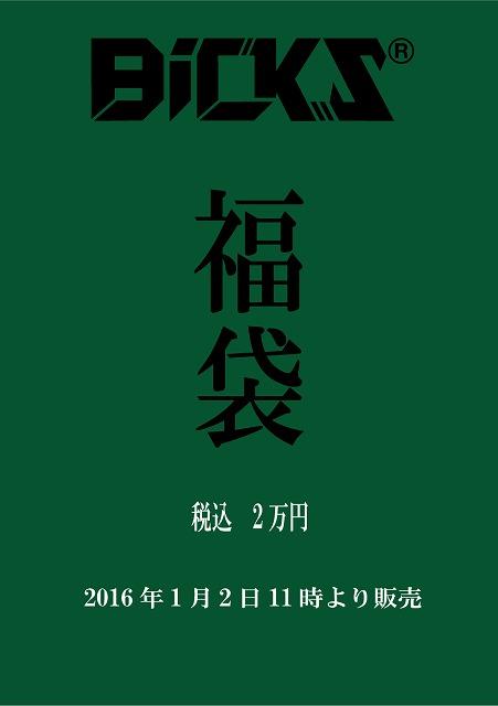 ss-2016福袋
