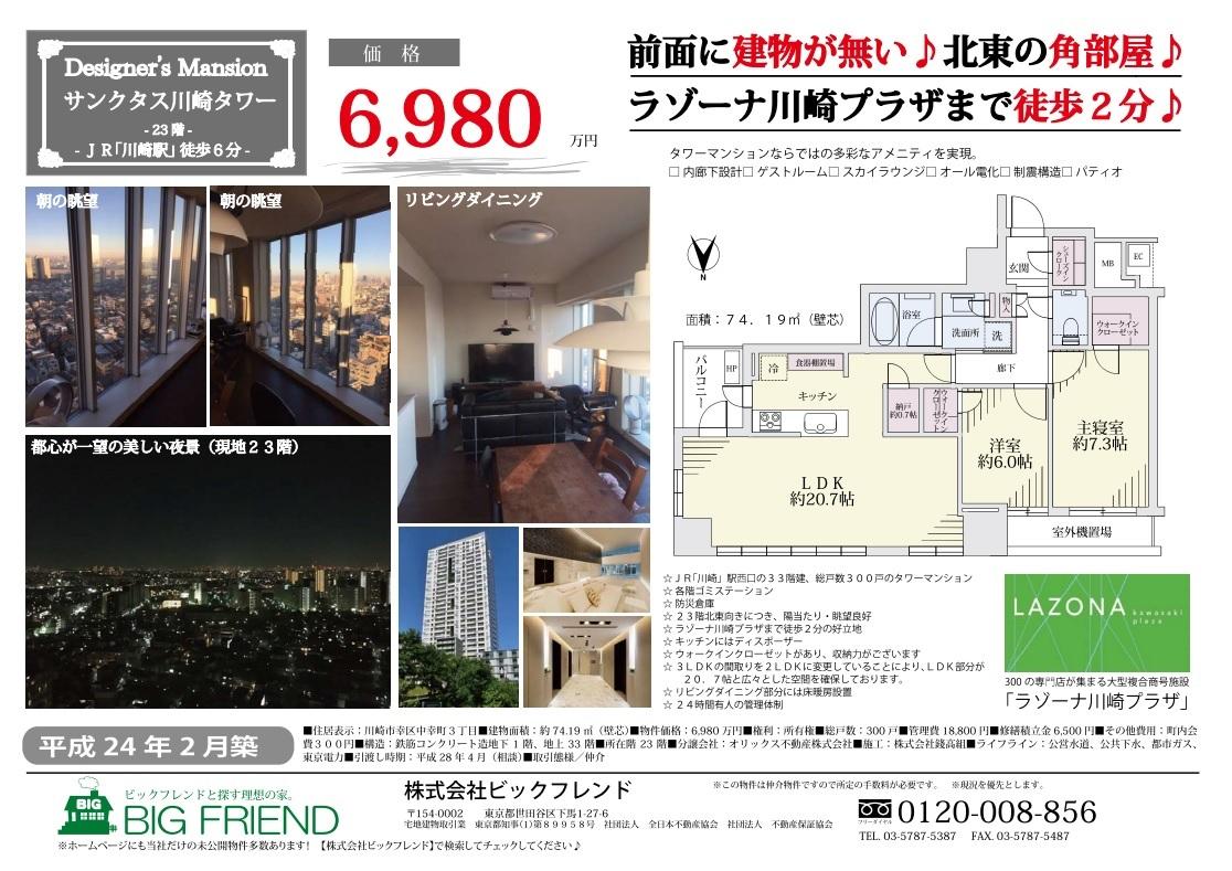 サンクタス川崎タワー 図面HP