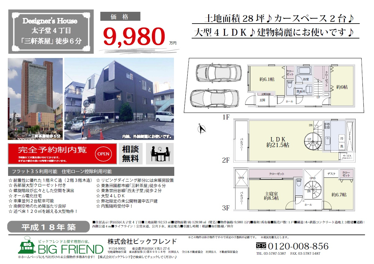 販売図面_JPG