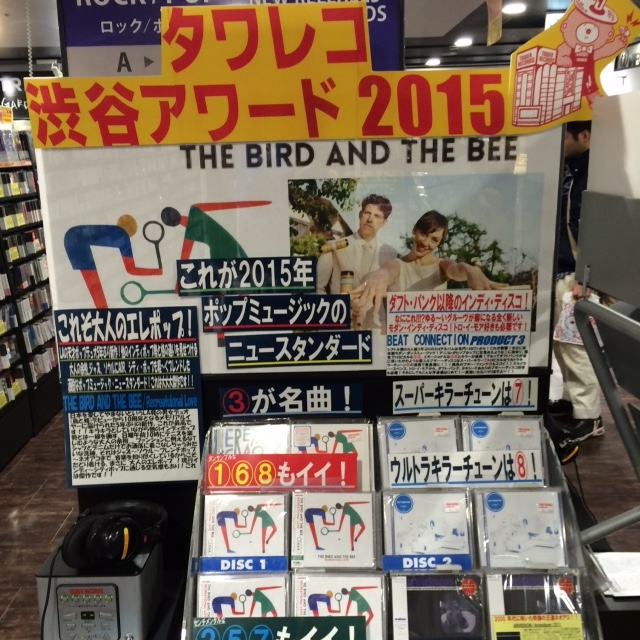 TBATB_Tower Record Shibuya_Best Album 2015