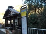 払沢の滝入口バス停にゴール