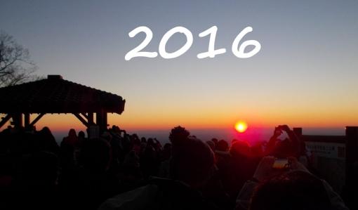 元日は初日の出を見に「日の出山」へ