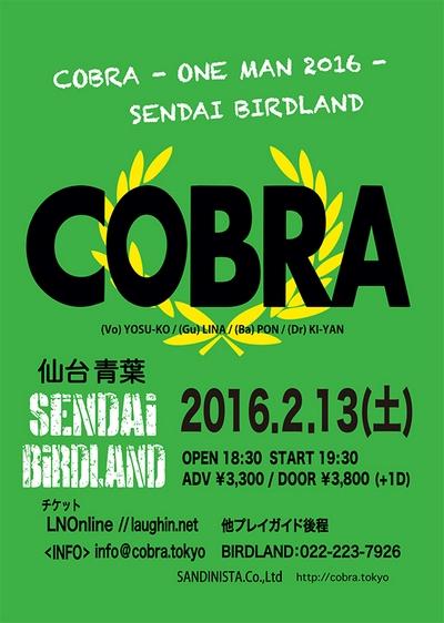 20160213_cobra_1