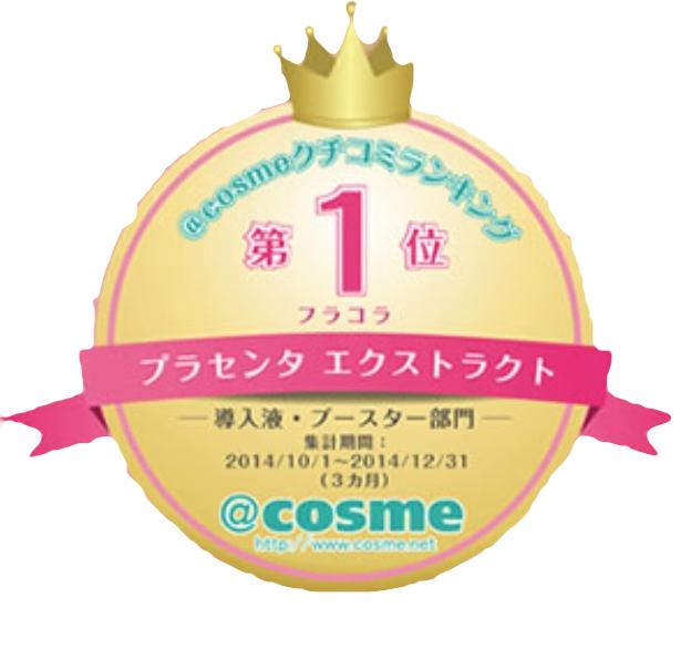 @cosme美容液部門第1位