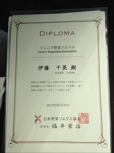 伊藤千晃の野菜ソムリエの認定証