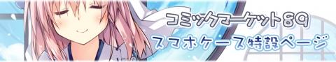 c89_1_banner.jpg