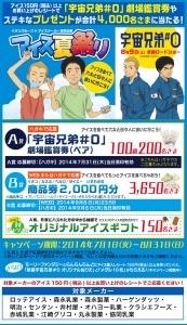 campaign_master_main_pc1_1403845392.jpg