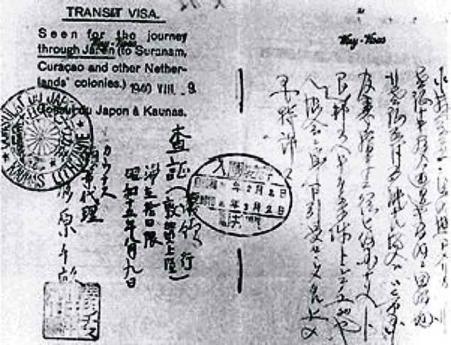 1940年8月9日発給の通過ビザ