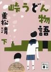 峠うどん物語(下)