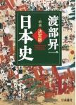 決定版日本史