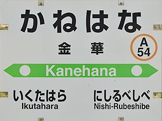 金華駅(1)