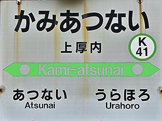 上厚内駅(1)