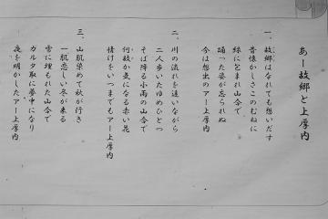 上厚内駅(20)