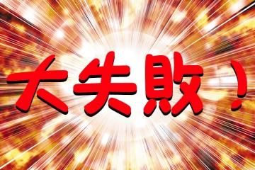 北海道旅行201601(1)