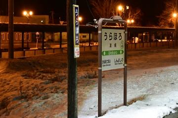 北海道旅行201601(25)