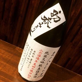 まんさくの花 初呑みきり 26-40 純米大吟醸 愛山