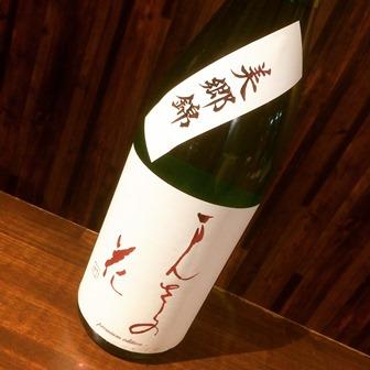 まんさくの花 さあ出かけよう、酒米を巡る旅へ 純米吟醸 美郷錦編