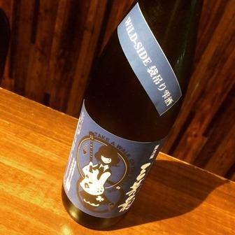 三芳菊 WILD-SIDE 袋吊り雫酒