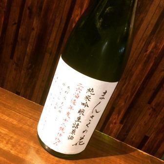まんさくの花 純米吟醸原酒 初呑み切り26-12