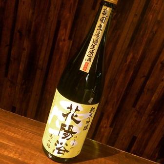 花陽浴 純米吟醸 美山錦 瓶囲 無濾過生原酒