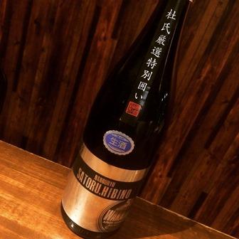 若竹 純米吟醸生原酒 杜氏厳選特別囲い
